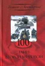 100 тайн Второй мировой