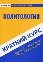 Краткий курс: Политология