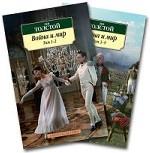 Толстой Л.. Война и мир. В 2-х книгах. Том 1-4