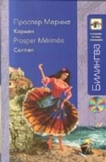 Кармен (+ аудиокнига MP3)