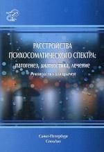 Расстройства психосоматического спектра:патогенез,диагностика,лечение