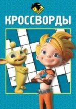 Скачать Сборник кроссвордов К N 1403  Алиса знает,что делать бесплатно