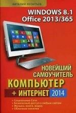 Новейший самоучитель Компьютер + Интернет 2014. Самоучитель