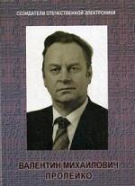 Созидатели отечественной электроники.Валентин Михайлович Пролейко