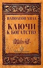 Наполеон Хилл. Ключи к богатству