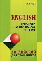 Английский для школьников. Тренажер по правилам чтения