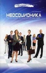 Наталья Вячеславовна Безденежных. Неосоционика: типологический практикум для делов
