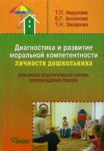 Диагностика и развитие моральной компетентности личности дошкольника