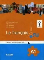 Le francais.ru А1. Книга для преподавателя к учебнику французского языка