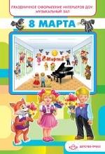 8 Марта. Музыкальный зал. Праздничное оформление