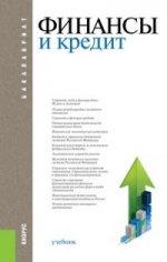 Финансы и кредит (для бакалавров). Учебник(изд:8)