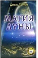 Денис Лобков. Магия луны