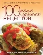 100 моих лучших рецептов (книга для записей рецеп)