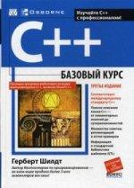 C++: базовый курс. 3-е изд. (пер.)
