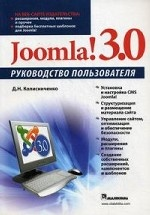 Денис Николаевич Колисниченко. Joomla! 3.0. Руководство пользователя