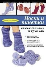 Елена Анатольевна Каминская. Носки и пинетки: вяжем спицами и крючком