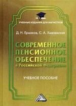 Современное пенсионное обеспечение в Российской Федерации. Учебное пособие для магистров