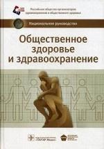 Общественное здоровье и здравоохранение. Национальное руководство