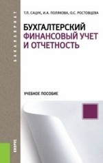 Бухгалтерский финансовый учет и отчетность (бакалавриат). Учебное пособие