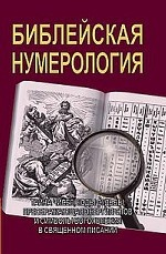 Скачать Библейская нумерология бесплатно