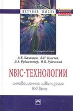 NBIC-технологии: Инновационная цивилизация ХХI века