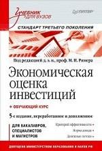 Экономическая оценка инвестиций. Учебник. 5-е изд