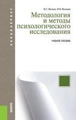 Методология и методы психологического исследования (для бакалавров). Учебное пособие(изд:8)