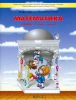 Математика 1кл [Учебник ч.2] ФГОС