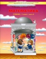 Математика 1кл [Учебник ч.3] ФГОС в 3-х частях