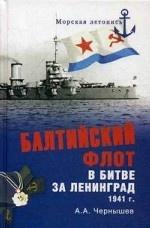 Александр Алексеевич Чернышев. Балтийский флот в битве за Ленинград 1941 г