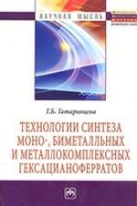 Т. Б. Татаринцева. Технологии синтеза моно-, биметалльных и металлокомплексных гексацианоферратов