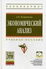Юрий Лапыгин. Экономический анализ