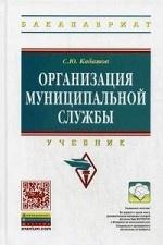 Организация муниципальной службы. Учебник. Гриф УМО вузов России