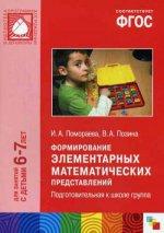 Формирование элементарных математических представлений. Система работы в подготовительной к школе группе детского сада. ФГОС