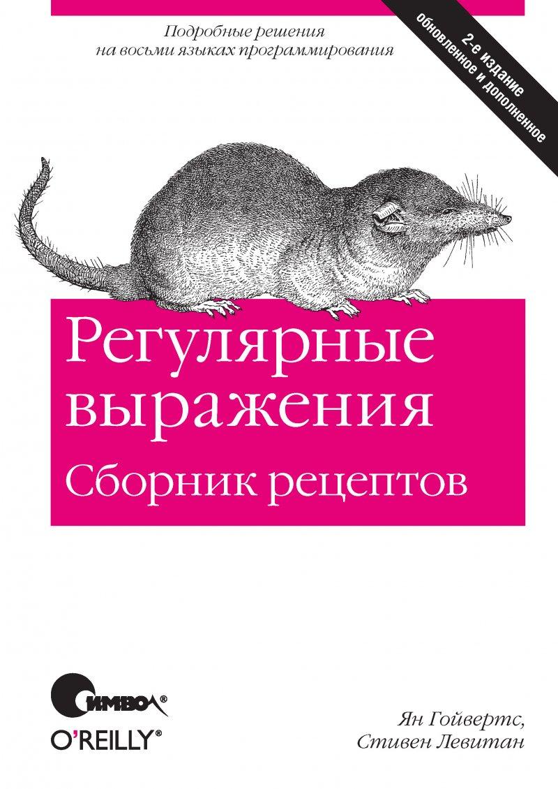 Регулярные выражения. Сборник рецептов, 2-е издание