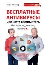 Бесплатные антивирусы и защита компьютера без страха для тех, кому за