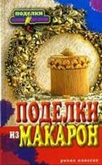 Ольга Купцова. Поделки из макарон
