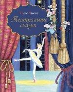 Театральные сказки