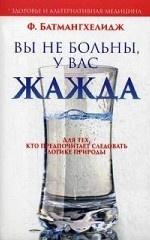 Вы не больны, у вас жажда (нов. обл.)
