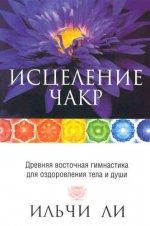 Исцеление чакр, 3-е изд