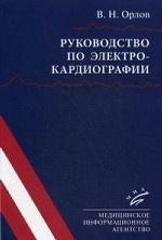 Руководство по электрокардиографии. - 8-е изд., испр