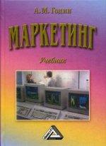 Маркетинг: Учебник для бакалавров. 11-е изд., перераб. и доп