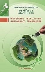 Новейшие технол.природ.земледелия. Практ.руковод