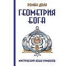 Доля Роман Васильевич. Геометрия Бога. Мистический язык символов (тв) 150x137