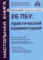 26 ПБУ: практический комментарий. 13-е изд., перераб. и доп