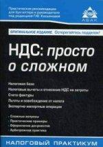 НДС: просто о сложном с учетом последних изменений законодательства. 10-е изд