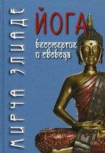 Йога: Бессмертие и свобода / Пер. с англ. С.В. Пахомов/ 4-е изд.