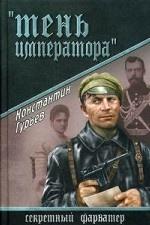 """Игорь Яковлевич Болгарин. """"Тень императора"""""""