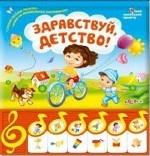 Скачать Здравствуй, детство  Книжка-игрушка бесплатно