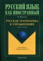 Русская грамматика в упражнениях : учеб. пособие